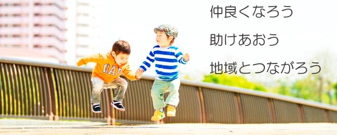 日本橋パパの会コンセプト