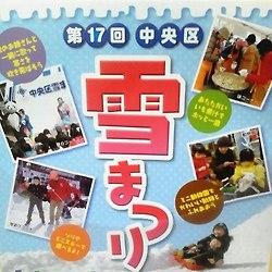 雪まつりのポスター