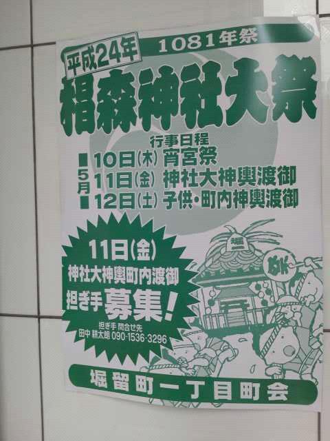 祭りのポスター