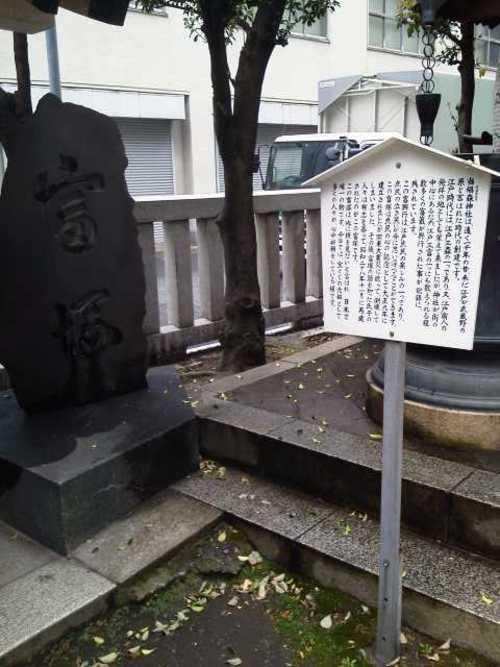 富塚の石碑