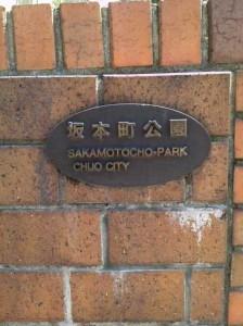 坂本町公園入口
