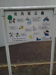 牡丹町公園の説明の看板
