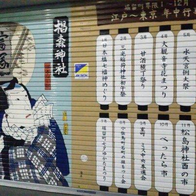日本橋の祭情報