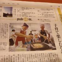 読売新聞の夕刊に日パ会が!